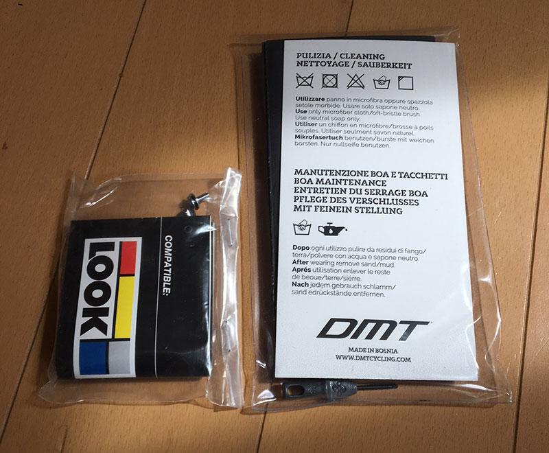 DMT - R3 Road 付属品