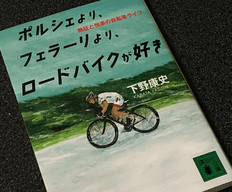 サイクリストおすすめ書籍「ポルシェより、フェラーリより、ロードバイクが好き」