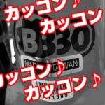 BB30Aで異音?まとめ