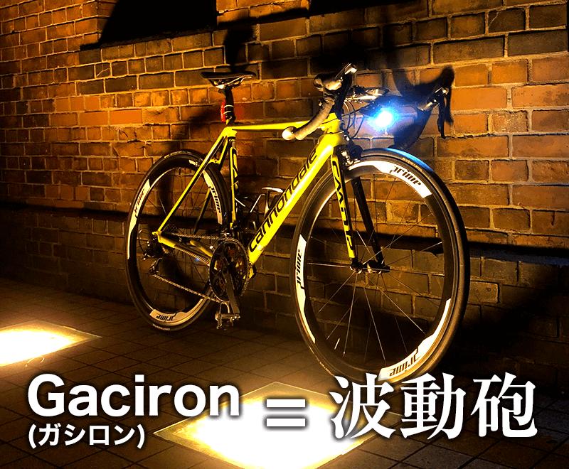 コスパ最強ライト Gaciron(ガシロン) V9C400 レビュー