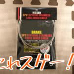ロードバイク 日泉 NSSEN ケーブル
