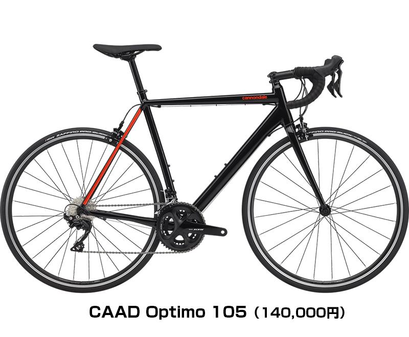 キャノンデールでお得&初心者向けロードバイク CAAD OPTIMO 105(2019モデル)について