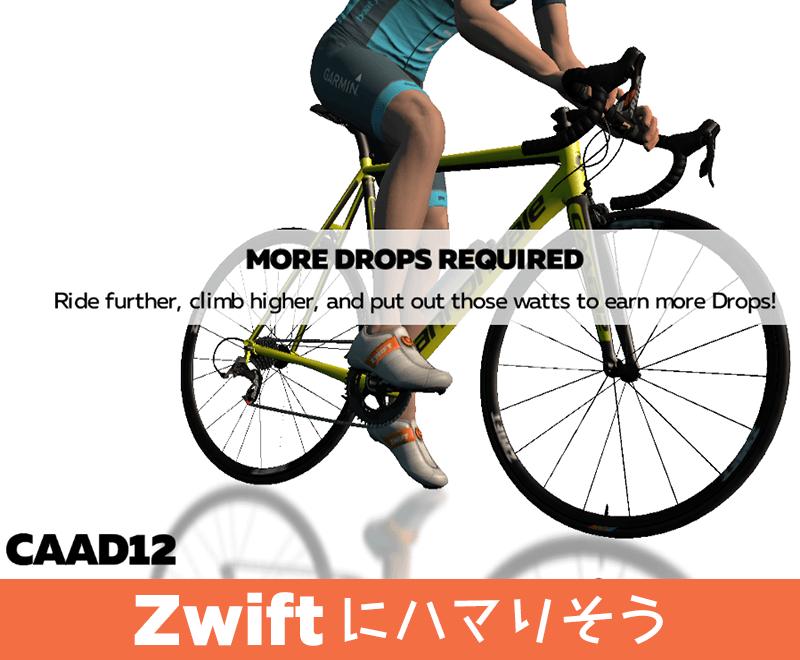 Zwift(ズイフト)初心者ですが久しぶりにやってみました