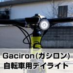 Gaciron(ガシロン) W08-F20 自転車用デイライト