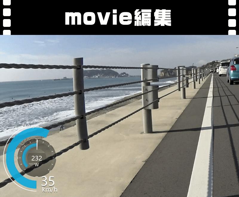 ロードバイクとアクションカムの同期のしくみ(VIRB Edit)