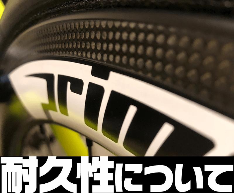 Primeカーボンホイール 耐久性