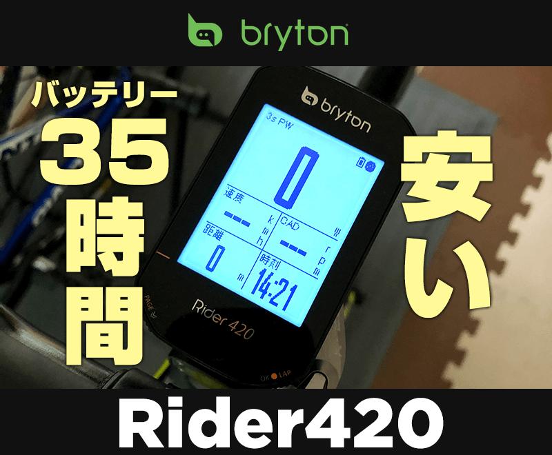 コスパ重視のサイコン Bryton(ブライトン)Rider420 レビュー
